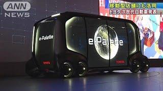 トヨタ自動車は世界最大規模の技術展示会「CES」の開幕を前に記者会見し...