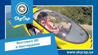 Выставка IBC в Амстердаме. Видеостудия — SkyCap.www.skycap.ua