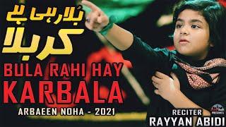 Arbaeen Noha 2021 - Bula Rahi Hai Karbala - Rayyan Abidi Noha 2021 - تزوروني - Chalo Ay Zairon Chalo