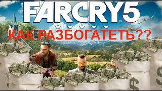 FarCry 5 как заработать денег