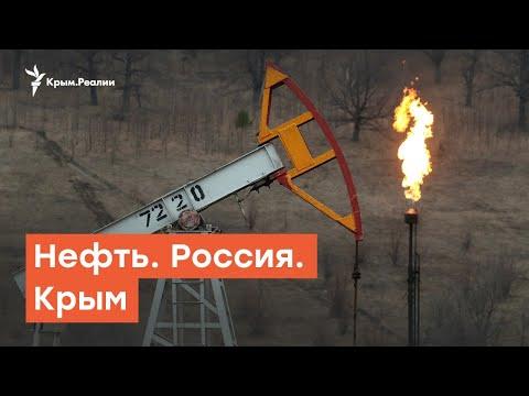 Нефть, Россия и Крым | Дневное ток-шоу