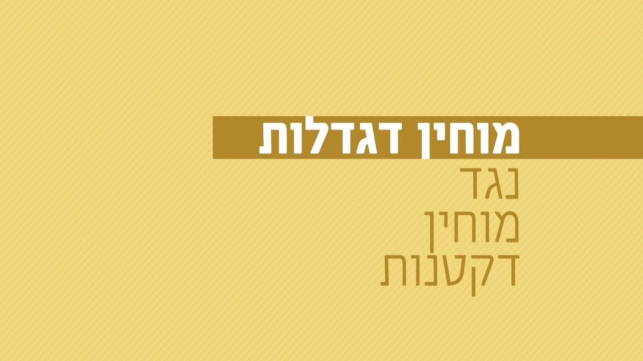 מוחין דגדלות נגד מוחין דקטנות - רגע של אור עם הרב ישראל אברג'ל
