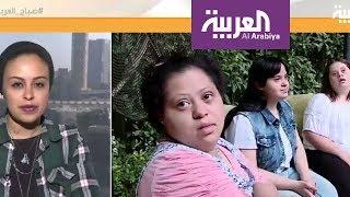 صباح العربية : بسكويت لتحدي متلازمة داون