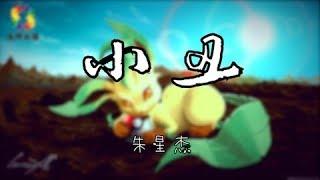 朱星杰 - 《小丑》(原创热门歌曲)纯享完整字幕版,高清无损音质 【CC歌詞Lyrics】