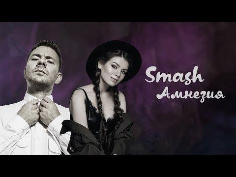 SMASH - АМНЕЗИЯ (FEAT. ЛЮСЯ ЧЕБОТИНА) Премьера клипа 2019