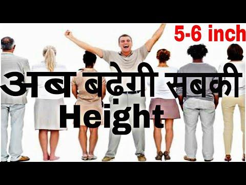 Height बढ़ाने का ये तरीका जानकर आप खुद बोलोगे मेरी Height increase होगी।/height increase/height grow