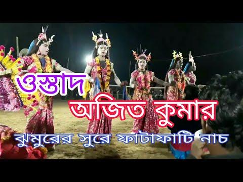 Ostad Ajit Kumar Super Cho Nach || New...