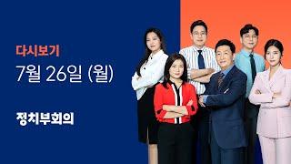 2021년 7월 26일 (월) JTBC 정치부회의 다시보기 - '델타 변이' 확산에 비수도권도 일괄 '3단계' 격상