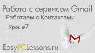 Урок 7 - Работаем с контактами | Видеокурс