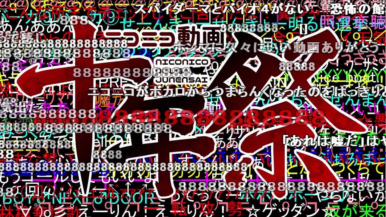 コメ付き】ニコニコ動画十年祭 -...