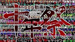 【コメ付き】ニコニコ動画十年祭
