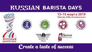 Russian Barista Days 2019