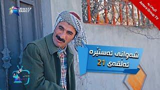 شەوانی ئەستێرە - ئەڵقەی ٢١ | Shawany Astera - Alqay 21