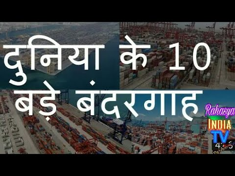 दुनिया के 10 सबसे बड़े बंदरगाह | Top 10 Largest Container Ports in the World | rahasya india tv