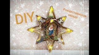 РОЖДЕСТВЕНСКАЯ  ЗВЕЗДА  своими руками ИЗ КАРТОНА/CHRISTMAS STAR DIY CARTON