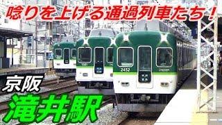 朝のラッシュ時の京阪・滝井駅/2019年4月