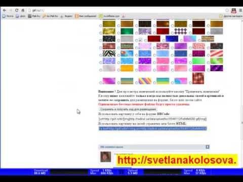 Красивые блестящие, анимированные,крутящиеся...тексты для блога или сайта онлайн