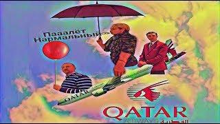 Qatar Airways - плацкарт в иллюминаторе видна