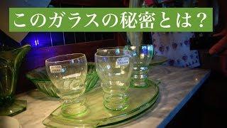 魅惑のウランガラス(Uranglas)