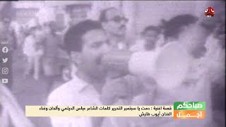 قصة الأغنية الثورية الأشهر في اليمن ... دمت ياسبتمبر التحرير