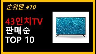 43인치TV TOP 10 - 43인치 TV 가성비 1위…
