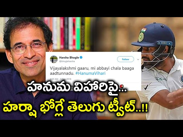 India vs England 2018 5 Test : Harsha bhogle Tweets About Hanuma Vihaari | Oneindia Telugu