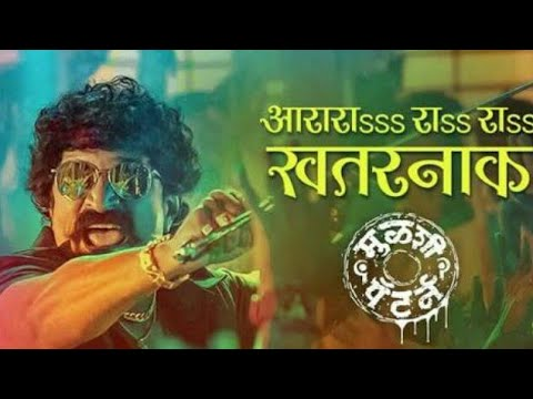 Bhai Cha Bday Ararara Mulshi Pattern  Full Song
