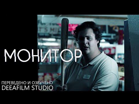 Короткометражный фильм ужасов «Монитор»   Озвучка DeeaFilm