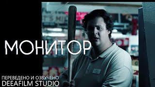 Короткометражный фильм ужасов «Монитор» | Озвучка DeeaFilm