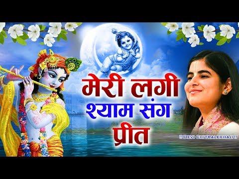 बड़ा ही मधुर भजन - Meri Lagi Shyam Sang Preet #DeviChitralekhaji    मेरी लगी श्याम संग प्रीत