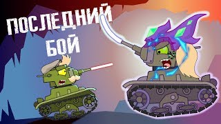 The final battle. Cartoons about tanks