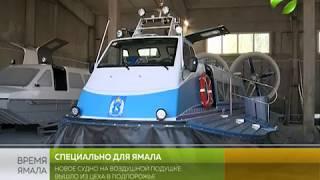 Yamal tartibi: birinchi hovercraft tayyor