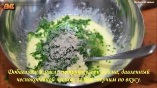Мидии под сыром. Видео рецепт