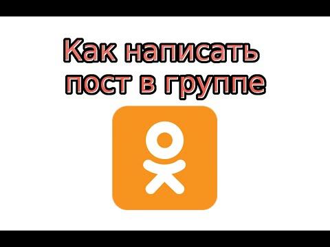 Как написать пост в группе в Одноклассниках