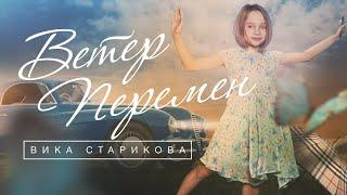 ВИКА СТАРИКОВА (10 лет) - ВЕТЕР ПЕРЕМЕН / VIKA STARIKOVA (10 years) - the WIND of CHANGE