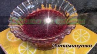 Варенье  из  малины ./Рецепты варенья ./Как варить варенье ./Варенье пятиминутка ./Малина на зиму .