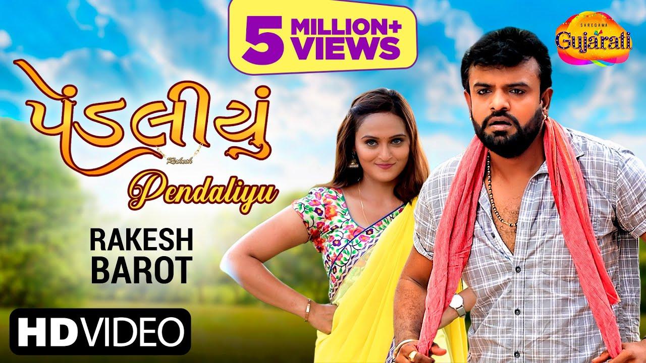 Rakesh Barot   Pendaliyu   પેંડલીયું   Latest Gujarati Romantic Song 2021   રોમેન્ટિક ગીતો
