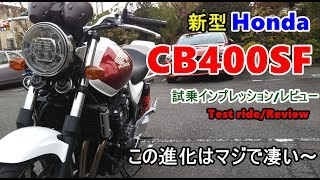 【速報~新型 CB400SF 試乗インプレッション/レビュー】旧型CBやCBR400Rとの違いは?Test ride/test drive/review/ulasan/评论/试驾/ทบทวน