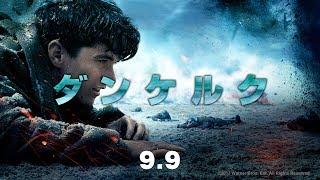 映画『ダンケルク』45秒予告【HD】2017年9月9日(土)公開 thumbnail