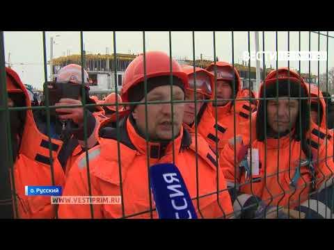 Строители вышли на стихийный митинг на острове Русском