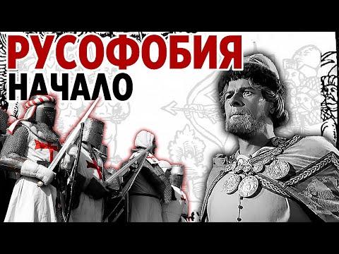 Русофобия. Начало... Причины ненависти к России. Почему Европа не любит Россию.