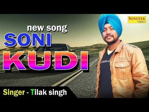 ✔ Latest New Song | Soni Kudi | TIlak Singh | Isha Kaur | New Punjabi Song 2017 | Latest New Song
