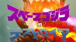 Spacegodzilla vs. Destoroyah