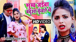 भोजपुरी का नया गाना वीडियो 2021 || #VIDEO_SONG || Sukh Jaiba Babua Kuware Me | Hitesh Dubey || Song