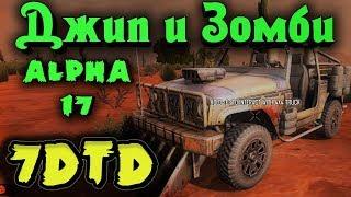 Создаем машину 4 х 4 в 7 Days to Die - Первая машина и давилка зомби в игре выживалке (Альфа 17)