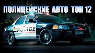 ТОП 12 Полицейские Автомобили США