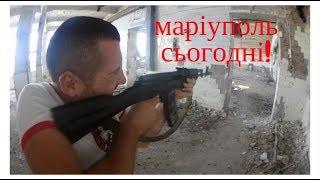 Маріуполь як там... інтервю бійця АЗОВ, драка фанатів, море Бердянськ.