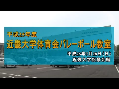 体育会_バレーボール部 / 平成25年度近畿大学体育会バレーボール教室