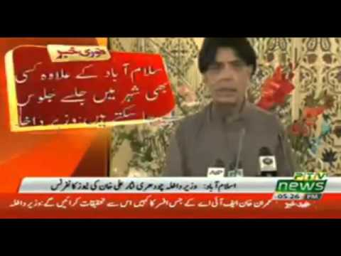 Ch Nisar Press Conference 11 April 2016