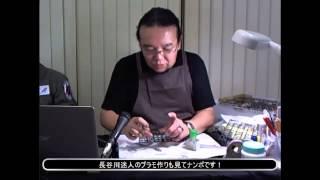 長谷川迷人が新製品のハセガワ1/16ソッピースキャメルF.1を作ります。 8...